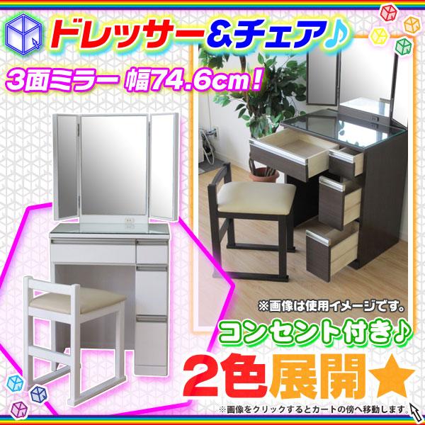 三面鏡付き ドレッサー 化粧台 チェア セット 幅74.6cm 引出し収納付 化粧台 - aimcube画像1