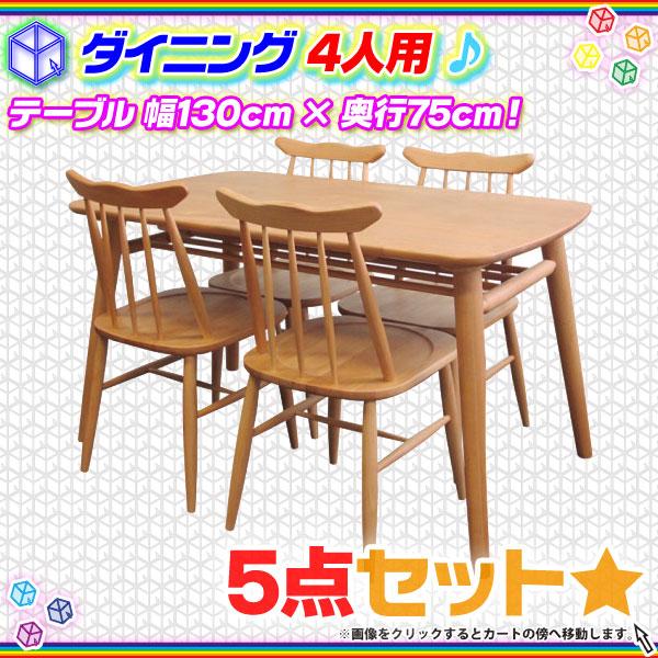 天然木 ダイニングセット 4人用 ダイニングテーブル 椅子4脚  チェア完成品 カントリー調 - エイムキューブ画像1