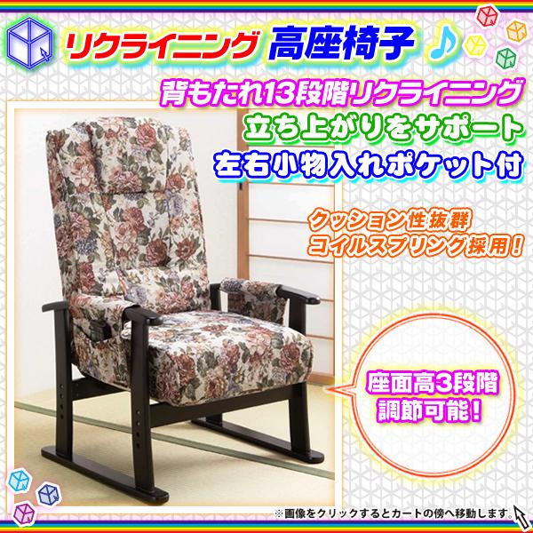 和風 座椅子 アームレスト付 高座椅子 高齢者向け 和室 チェア 座敷 チェア 座敷椅子 - エイムキューブ画像1