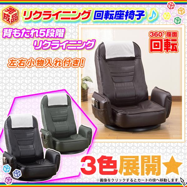 リクライング 座椅子 リビング チェア 座敷椅子 回転チェア  小物入れ付 回転椅子 - エイムキューブ画像1