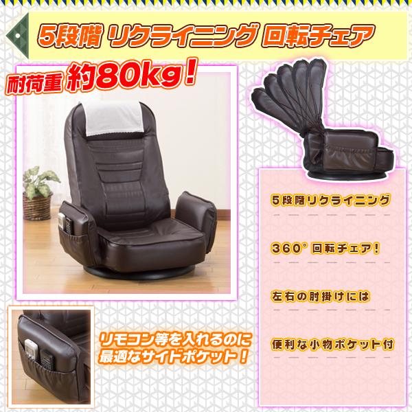 回転 座椅子  リクライニングチェア サイドポケット付 リクライニング チェア 座椅子 - aimcube画像2