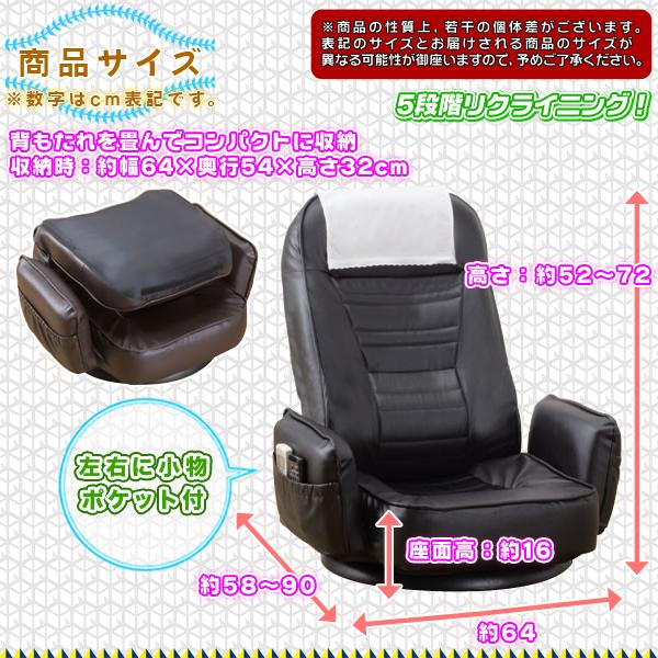 リクライング 座椅子 リビング チェア 座敷椅子 回転チェア  小物入れ付 回転椅子 - エイムキューブ画像3