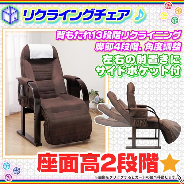 リクライング 高座椅子 リビング チェア 座敷椅子 高さ調整チェア 小物入れ付 2段階調整 座椅子 - エイムキューブ画像1