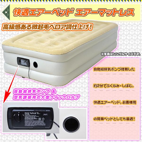 自動給排気ポンプ搭載 簡易ベッド 来客用 ベッド 収納袋付き 微起毛ベロア調仕上げ 仮設ベッド - aimcube画像2
