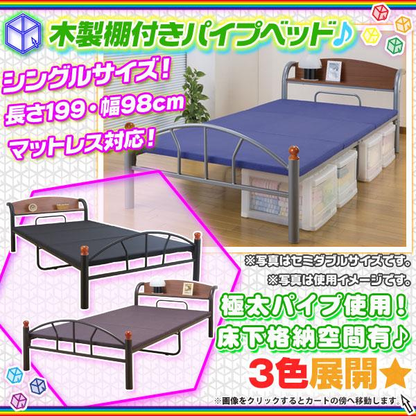 宮棚付パイプベッド 1人用 シングルベッド 簡易ベッド 棚付きスチールパイプベッド - エイムキューブ画像1