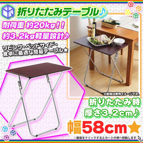 折りたたみテーブル 幅58cm サイドテーブル 机 補助テーブル ミニテーブル 食卓 リビング - エイムキューブ画像1
