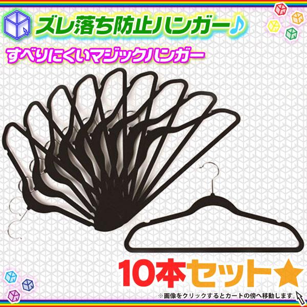 ズレ落ち防止 ハンガー ハンガー 洗濯用品 収納 ブラック 10本組 すべらないハンガー - エイムキューブ画像1