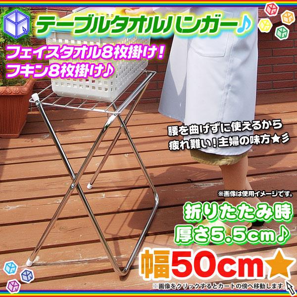 タオルハンガー 幅50cm テーブルハンガー 洗濯物 ハンガー タオル掛け スチールハンガー 布巾 ハンガー - エイムキューブ画像1