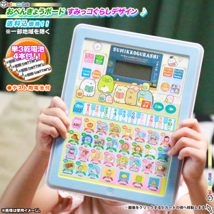 おべんきょうボード おべんきょう タブレット型 子供用 すみっコぐらしデザイン おもちゃ - エイムキューブ画像1