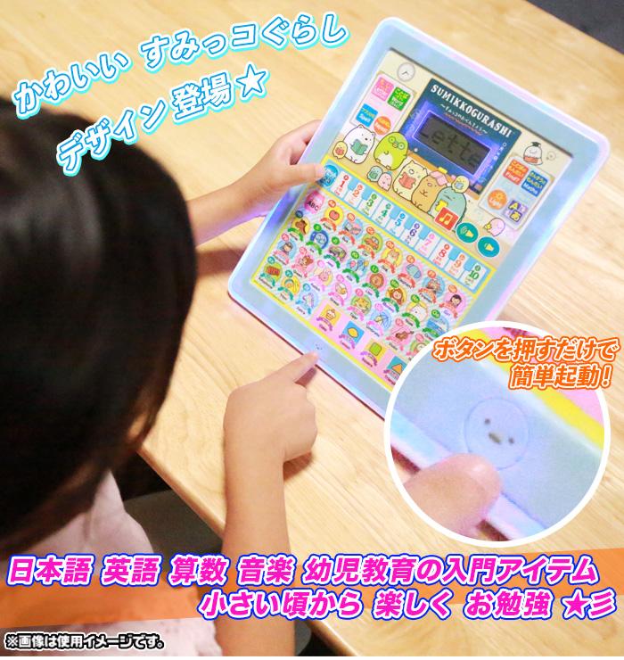 お勉強タブレット お勉強 英語 日本語 知育 文字 言葉 つづり 算数 音楽 幼児教育 対象年齢3歳以上 - aimcube画像2