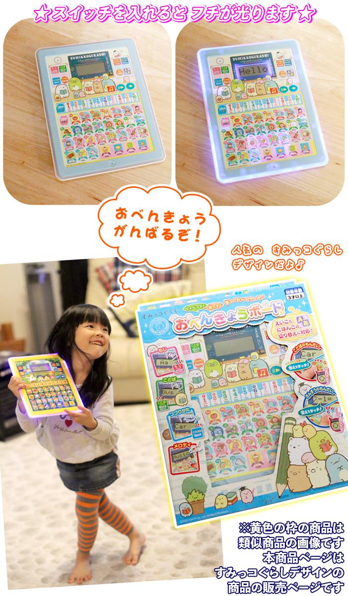 おべんきょうボード おべんきょう タブレット型 子供用 すみっコぐらしデザイン おもちゃ - エイムキューブ画像5