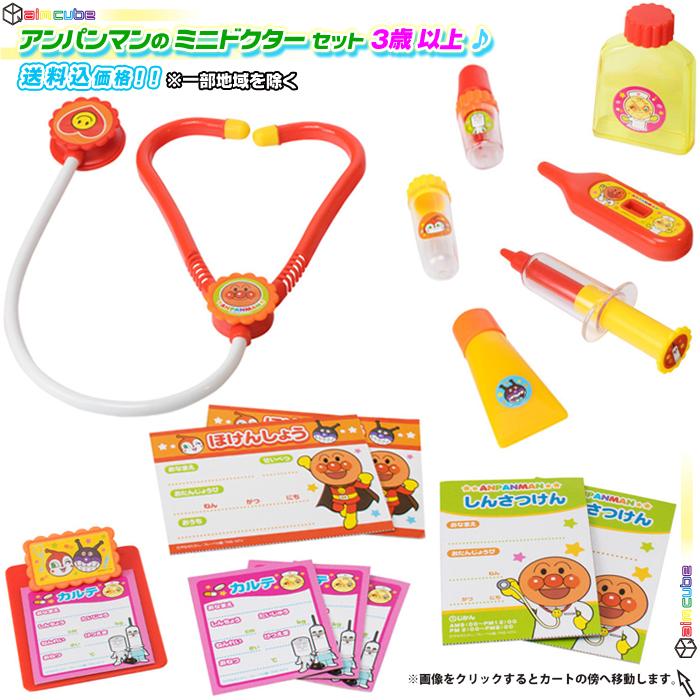 ミニドクターセット アンパンマン おもちゃ 聴診器 注射器 お薬 - エイムキューブ画像1