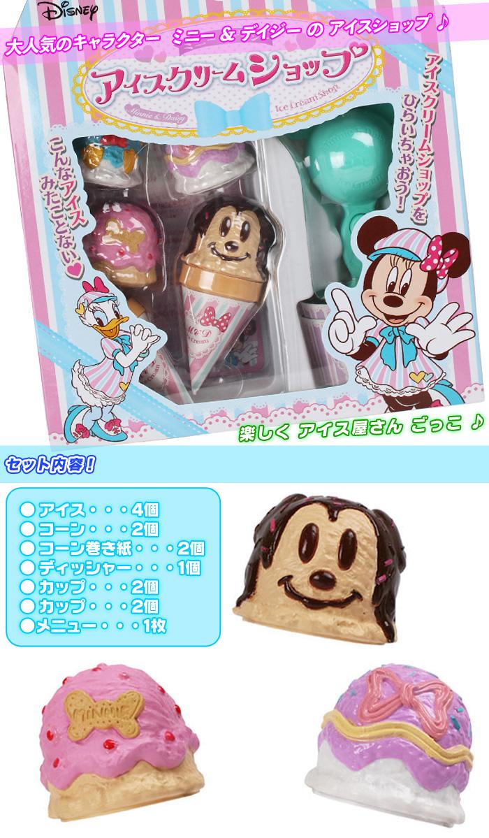 イスクリームショップごっこ ままごと ミッキー型アイス 3才以上 - aimcube画像2