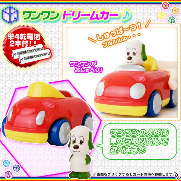 ワンワン ドリームカー 車型 おもちゃ わんわん 車 car ワンワン おしゃべり! 1.5歳以上 - エイムキューブ画像1