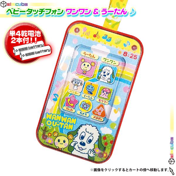 ワンワン うーたん ベビータッチフォン 子供用 スマホ型 おもちゃ メロディが鳴る 1.5歳以上 - エイムキューブ画像1