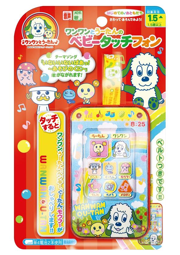 幼児用 わんわん ウータン スマートフォン型 単4電池2本付 いないいないばあっ! テーマソング - aimcube画像2
