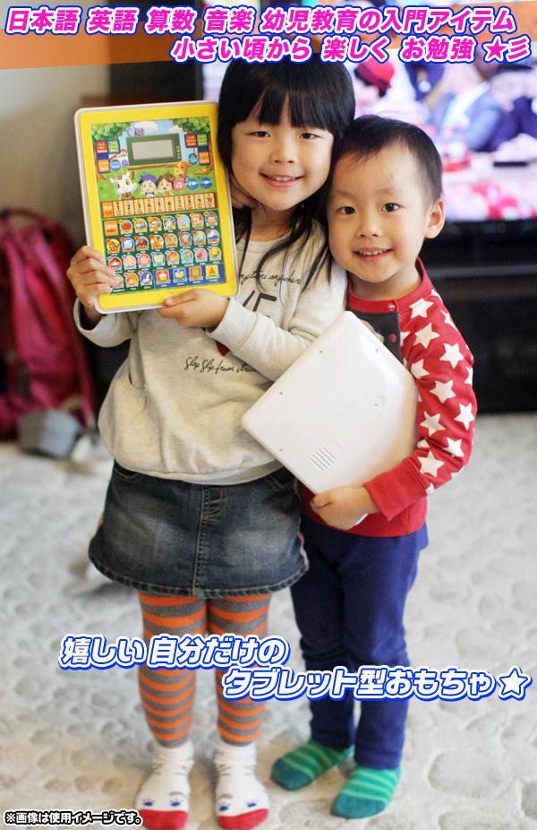 おべんきょう タブレット型 子供用 おもちゃ 英語モード 日本語モード 知育 知恵玩具 おべんきょうタブレット - エイムキューブ画像1