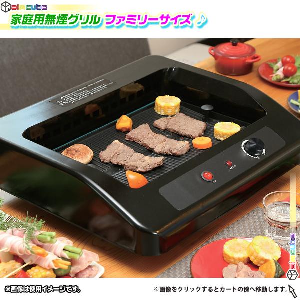 無煙グリル 家庭用 焼肉 ホットプレート 調理家電 フタ付き 屋内イベント BBQ - エイムキューブ画像1