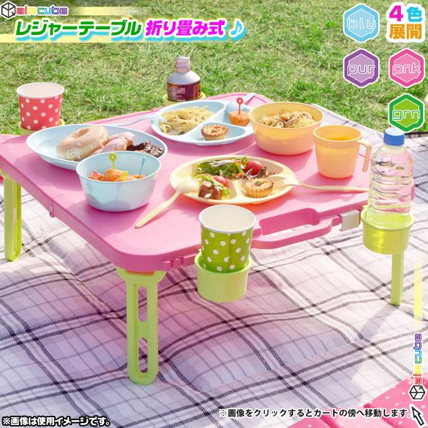 かわいい レジャーテーブル 簡易テーブル 折りたたみテーブル お花見 運動会 おままごと 大活躍 - エイムキューブ画像1