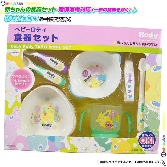 赤ちゃん 食器セット お皿 離乳食 マグ スプーン フォーク - エイムキューブ画像1
