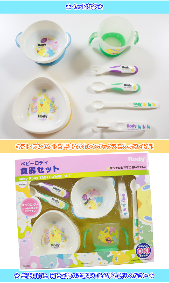 赤ちゃん 食器セット お皿 離乳食 マグ スプーン フォーク - エイムキューブ画像5