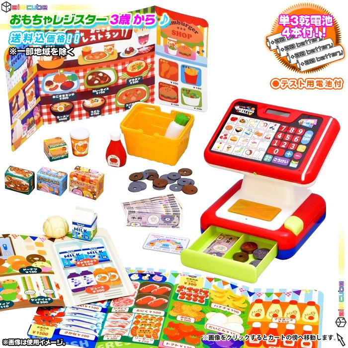 おもちゃのレジスター お店屋さんごっこ 本格的 レジ おもちゃ ママゴト - エイムキューブ画像1