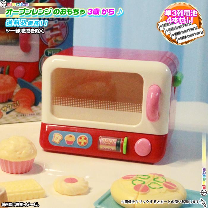 オーブンレンジ おもちゃ オーブン パン カップケーキ おもちゃ ママゴト - エイムキューブ画像1