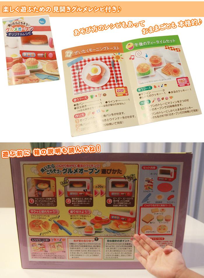 オーブンレンジ おもちゃ オーブン パン カップケーキ おもちゃ ママゴト - エイムキューブ画像5