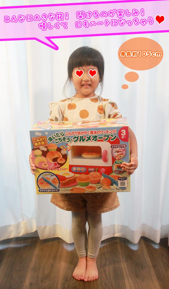 オーブンレンジ おもちゃ オーブン パン カップケーキ おもちゃ ママゴト - エイムキューブ画像7