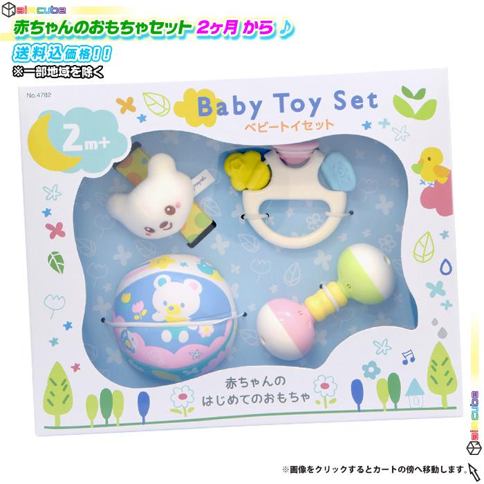 赤ちゃんのはじめてのおもちゃ ベビートイセット あかちゃんのおもちゃ - エイムキューブ画像1