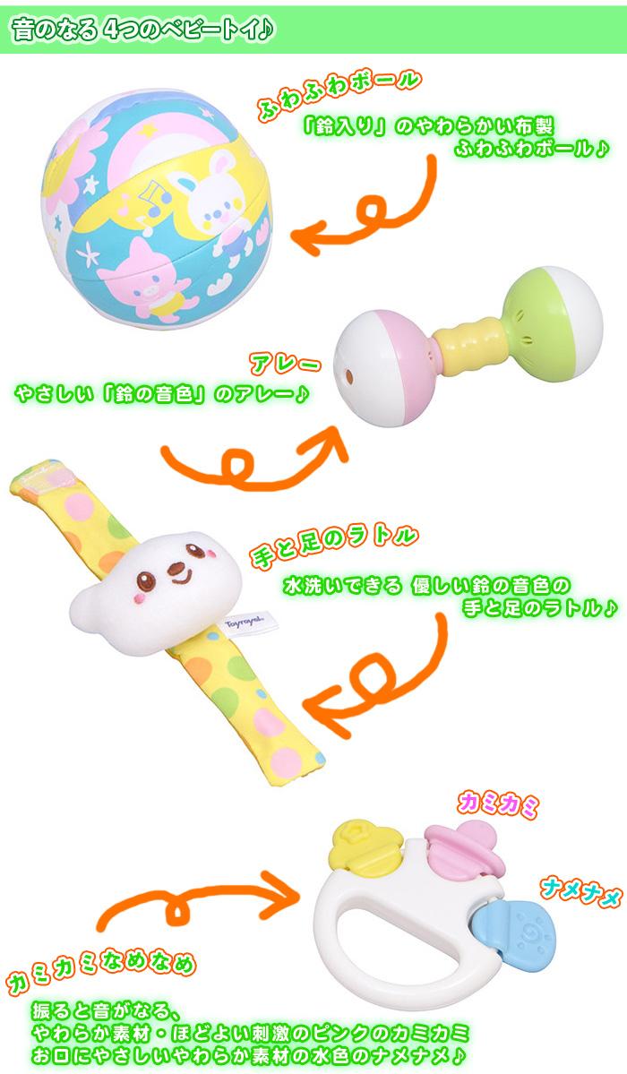 赤ちゃんのはじめてのおもちゃ ベビートイセット あかちゃんのおもちゃ - エイムキューブ画像3