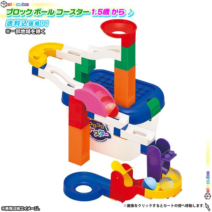 ブロック ボール コースター 収納ボックス付 子供 楽しい 知育玩具 - エイムキューブ画像1