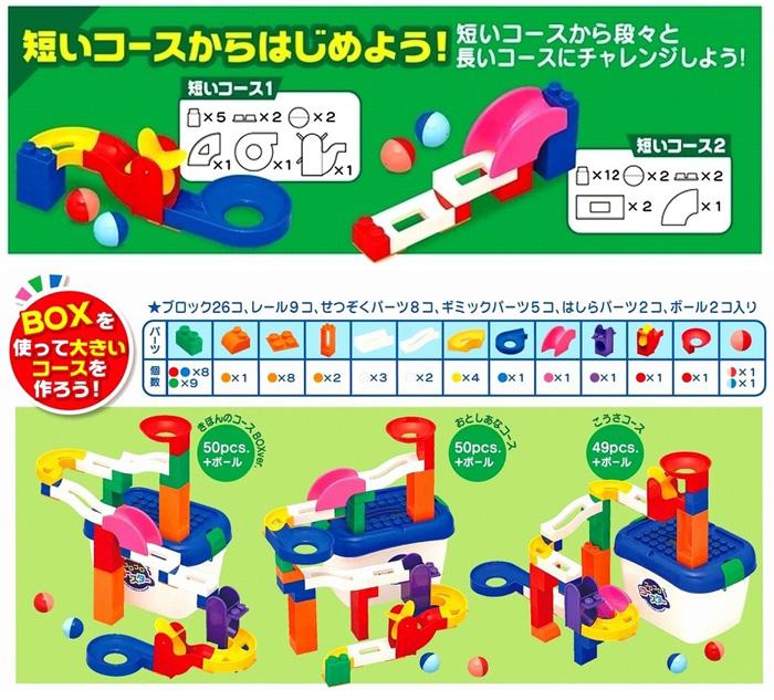 ブロック ボール コースター 収納ボックス付 子供 楽しい 知育玩具 - エイムキューブ画像5