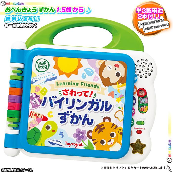 お勉強 ずかん 幼児向け えいご にほんご 楽しく 遊ぶ 学ぶ 幼児教育 - エイムキューブ画像1