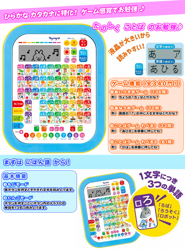 ことば 遊び 幼稚園 保育園 日本語 お勉強タブレット 3才以上対象 - aimcube画像2