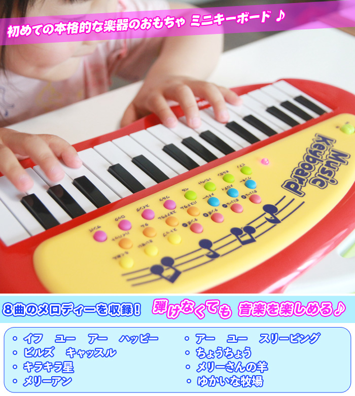 知育 リズム 子ども キーボード オルガン 楽器 3歳以上 - aimcube画像2