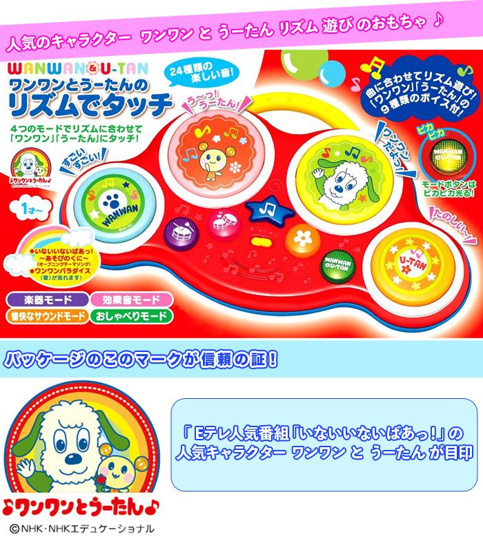 人気 キャラクター ワンワン と うーたん の おもちゃ 1才 以上 - aimcube画像2