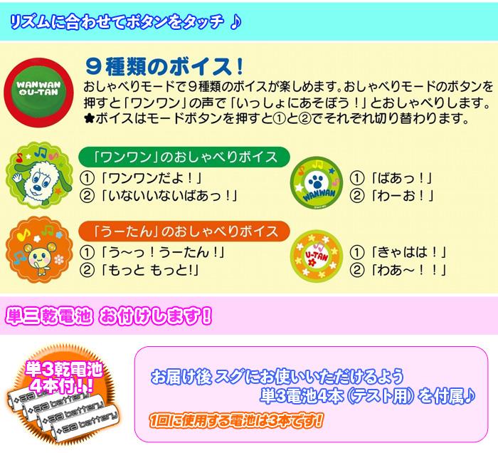 人気 キャラクター ワンワン と うーたん の おもちゃ 1才 以上 - aimcube画像4