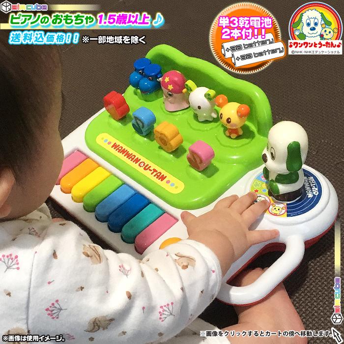 ピアノのおもちゃ 単三電池2本付 ピアノ 音楽 リズム おもちゃ - エイムキューブ画像1