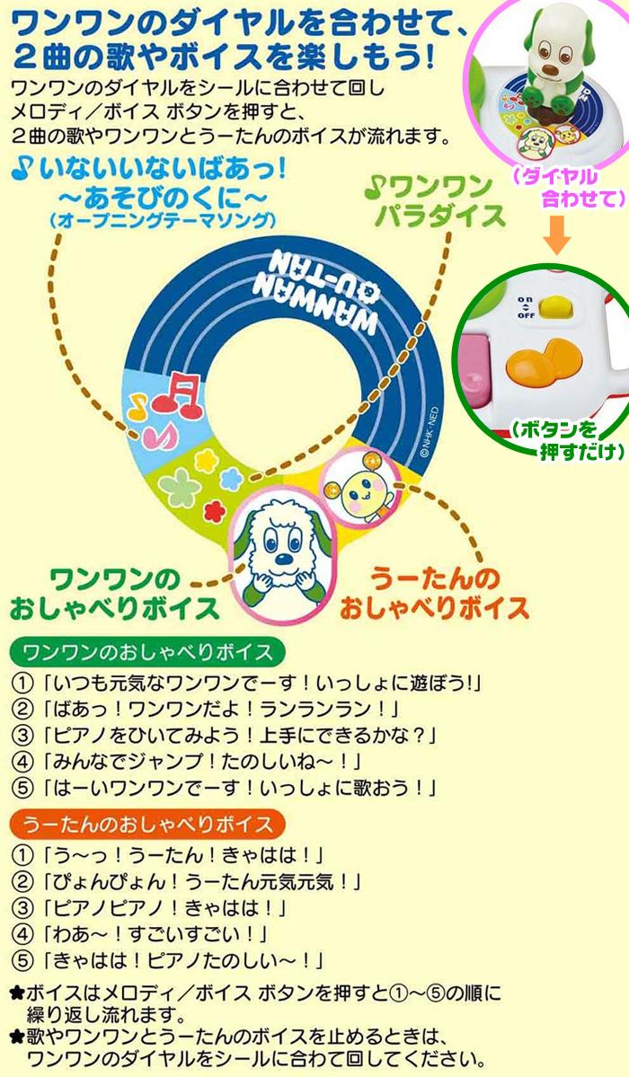 気のキャラ ワンワン と うーたん の おもちゃ 1.5歳以上 - aimcube画像4