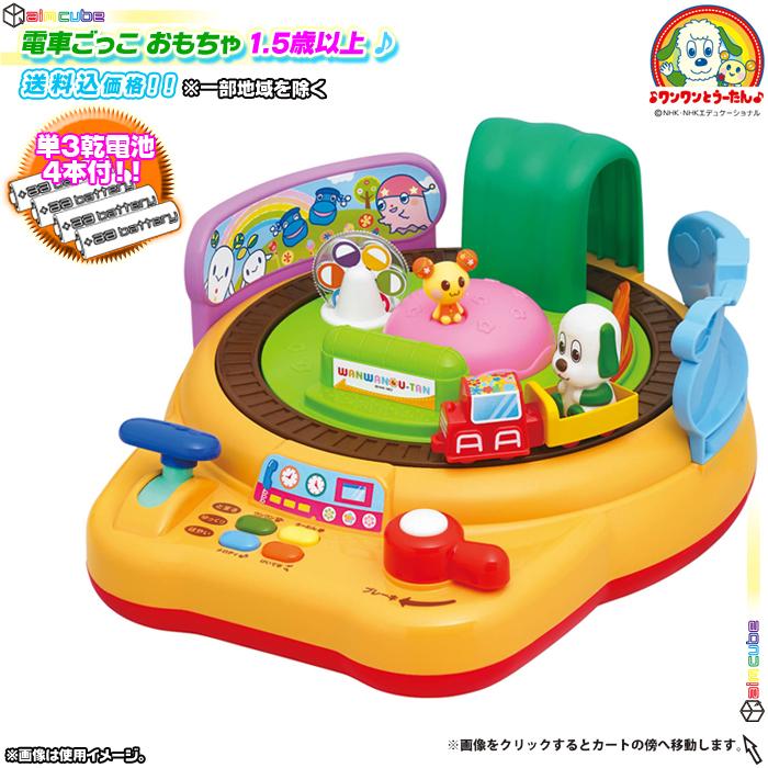 電車のおもちゃ 単三電池4本付 電車 ごっこ 運転 おもちゃ - エイムキューブ画像1