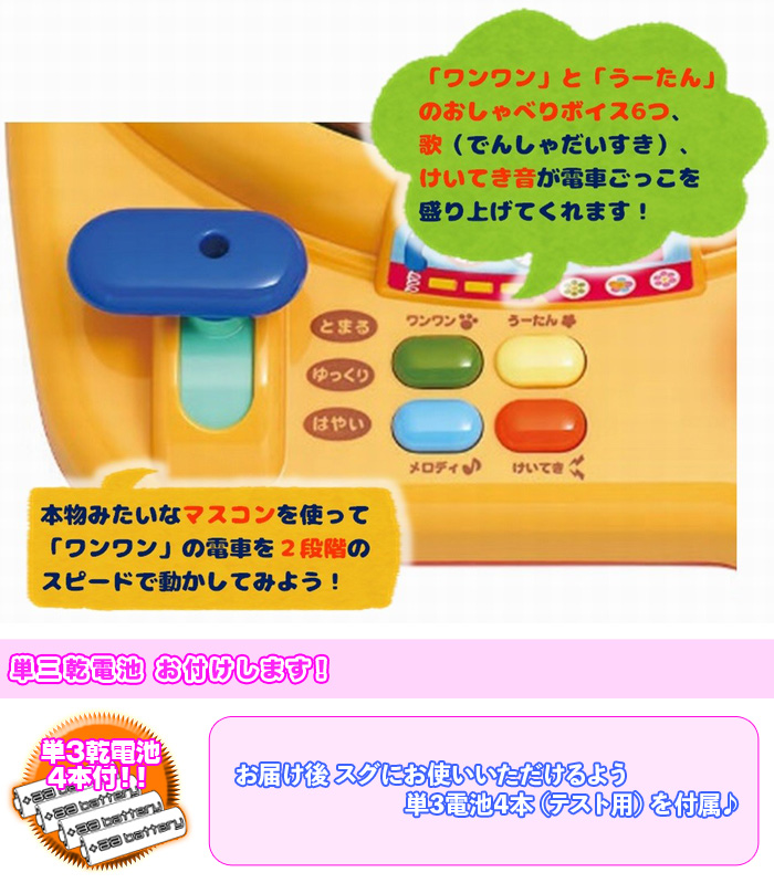 電車のおもちゃ 単三電池4本付 電車 ごっこ 運転 おもちゃ - エイムキューブ画像4