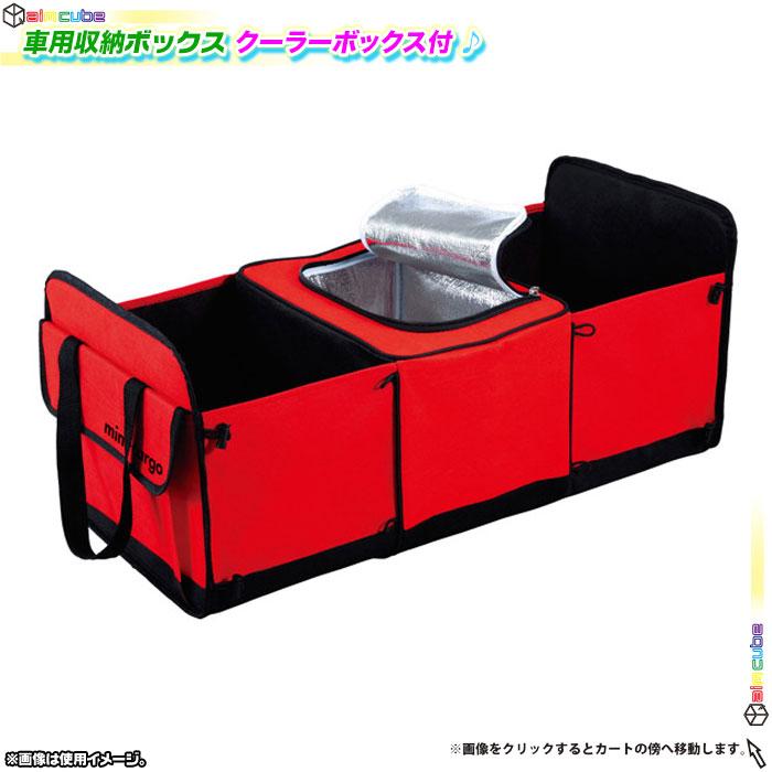 車用 収納ボックス クーラーボックス 車載用 収納ボックス - エイムキューブ画像1