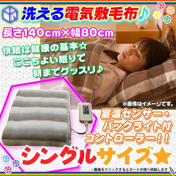 電気毛布 シングルサイズ 電気敷毛布 節電暖房 電気 毛布 日本製 国産 - エイムキューブ画像1