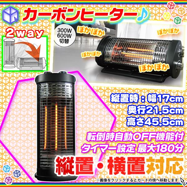 カーボンヒーター タイマー付 強600W/弱300W 足元ヒーター 洗面所 暖房器具 - エイムキューブ画像1