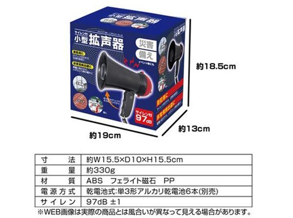 電気メガフォン ハンディメガホン 拡声器 単三電池6本付 防災用 ハンドマイク 緊急用マイク - aimcube画像4