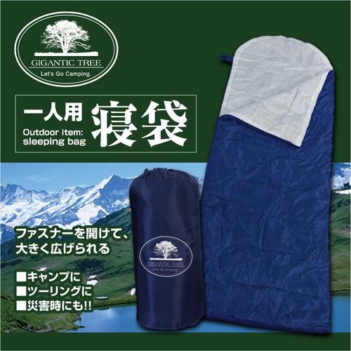寝袋 1人用 シュラフ 登山用品寝袋 災害対策 防災用品 - エイムキューブ画像1