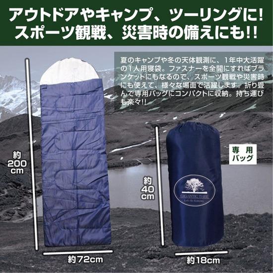 寝袋 1人用 シュラフ 登山用品寝袋 災害対策 防災用品 - エイムキューブ画像3