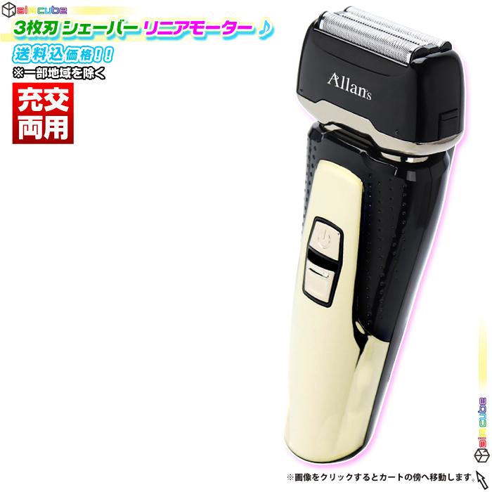 3枚刃 電気シェーバー 水洗いOK 高速 リニアモーター 電気髭剃り ひげ剃り - エイムキューブ画像1