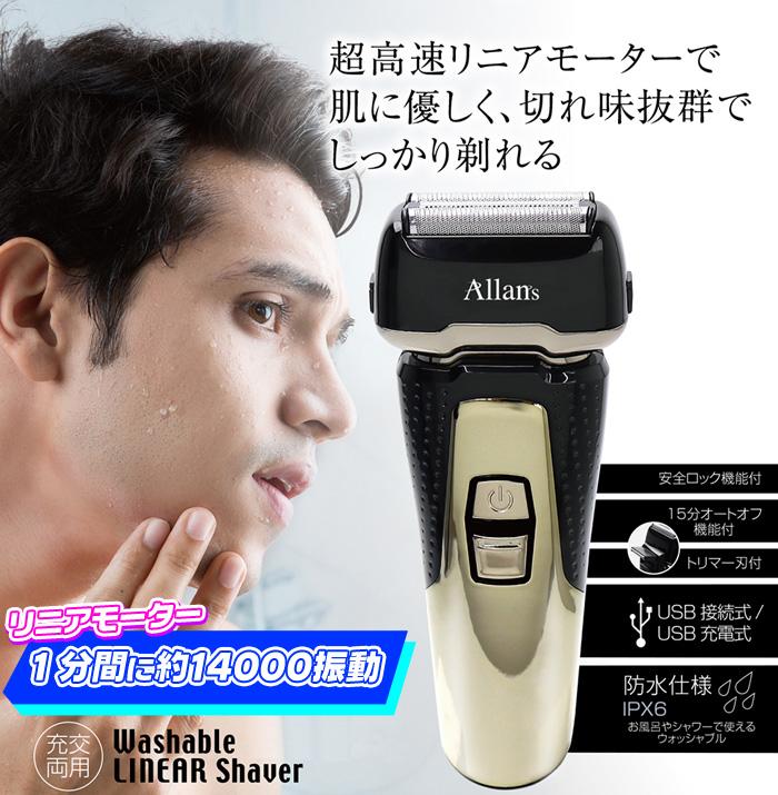 ひげそり 電気カミソリ リニア シェーバー 風呂剃り USB充電 - aimcube画像2